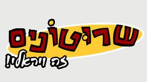 Srutonim - Youtube channel